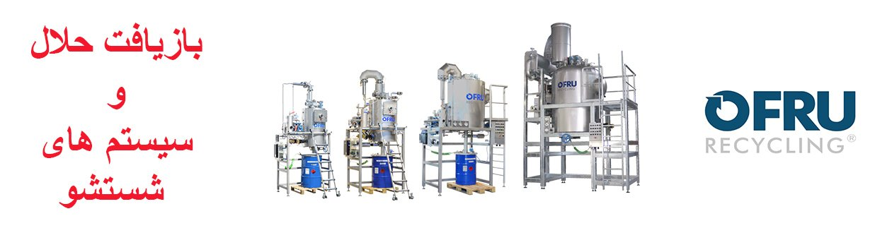 Solvent Recovery and Washing Systems
